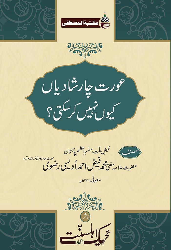 Hazrat Allama Mufti Faiz Ahmed Owaisi Ittihad E Ahlesunnat