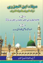 Meelad Ibn Aljarzi (1/1)