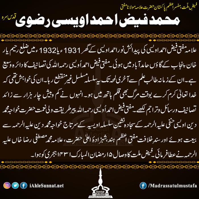 Mufti Faiz Ahmed Owaisi 01 Ittihad E Ahlesunnat